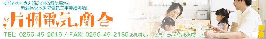 太陽光発電・オール電化、電気のトラブルなら片桐電気商会-三条、燕、新潟、長岡の電気ライフ応援